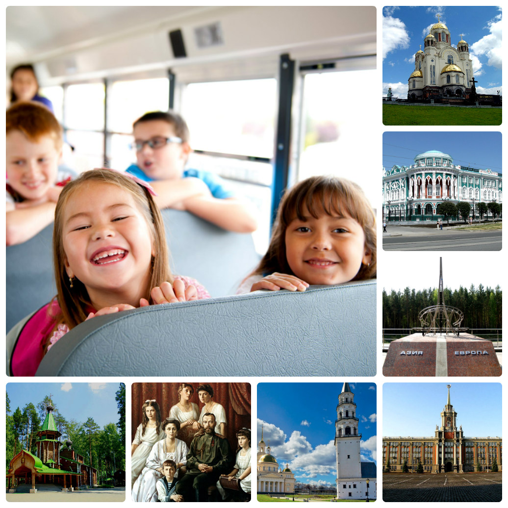 Прием в Екатеринбурге для школьных групп