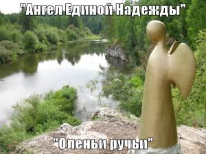 природный парк Оленьи ручьи экскурсия из Екатеринбурга