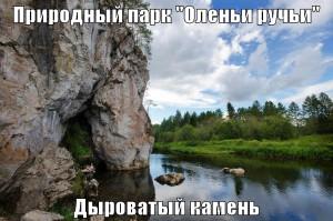 природный парк Оленьи ручьи экскурсия из Екатеринбурга.3.