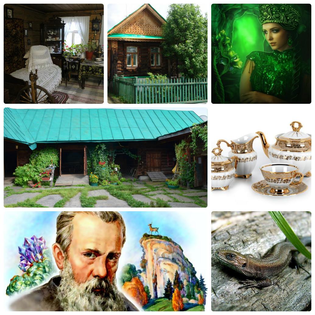 Экскурсия из Екатеринбурга в г.Сысерть, родина П.П. Бажова