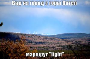 Гора Котел, джип-сафари по Уралу