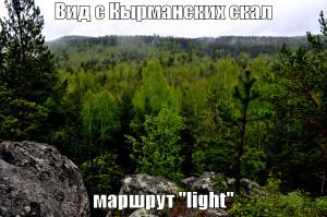 кырманские скалы, вид, джип-сафари по Уралу