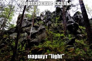 кырманские скалы, джип-сафари по Уралу