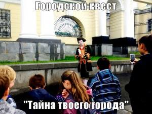 квесты по Екатеринбургу