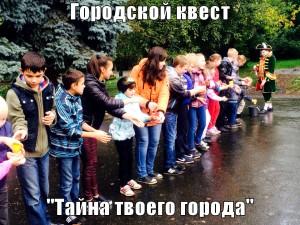 квесты по Екатеринбургу.1