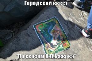 квесты по Екатеринбургу.3