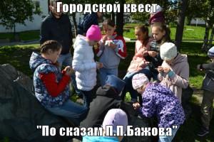 квесты по Екатеринбургу.5