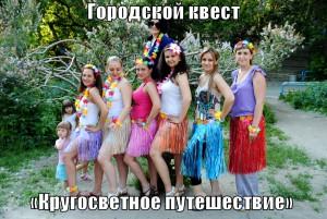 квесты по Екатеринбургу.6