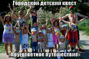 квесты по Екатеринбургу.7
