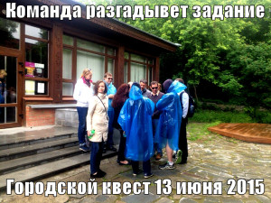 квест по Екатеринбургу, задания, литературный квартал