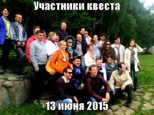 квест по городу Екатеринбургу, Хозяйка Медной горы