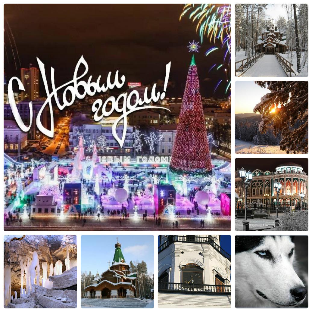 Рождественский тур в Екатеринбург и на Урал 5 дней 4 ночи