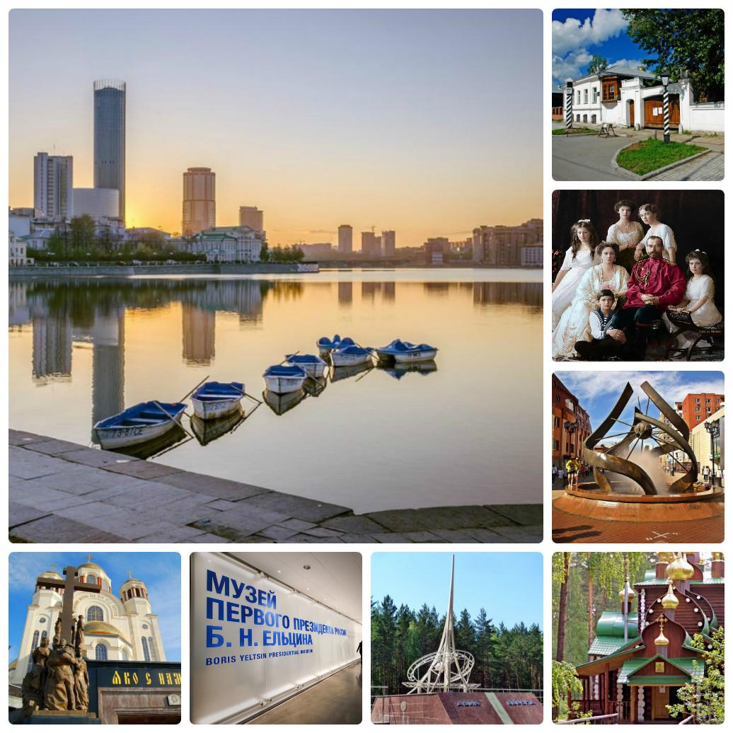 Ежедневные гарантированные экскурсии по Екатеринбургу