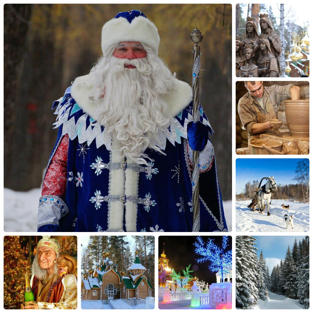 Уральский Дед Мороз в гости ждет тур в Екатеринбург